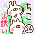 【ちこ】専用24<お誘い>