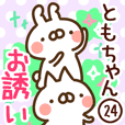 【ともちゃん】専用24<お誘い>