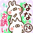 【なな】専用24<お誘い>
