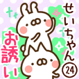 【せいちゃん】専用24<お誘い>
