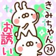 【きみちゃん】専用24<お誘い>