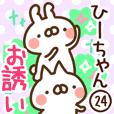 【ひーちゃん】専用24<お誘い>
