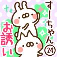 【すーちゃん】専用24<お誘い>