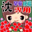 Cute Girl's Blessing ( SHEN )