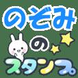 nozomi-Name-Usagi-
