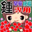 Cute Girl's Blessing ( ZHONG )