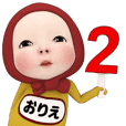 【#2】レッドタオルの【おりえ】が動く!!