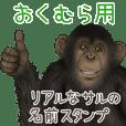 Okumura Monkey's real name Sticker