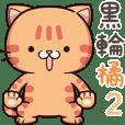 黑輪橘2 - 很愛動