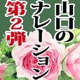 山口さん名前ナレーション2