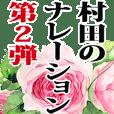 村田さん名前ナレーション2