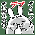 ひーちゃん名前スタンプデブ&ぽっちゃり編