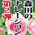 森田さん名前ナレーション2