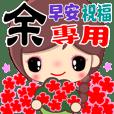Cute Girl's Blessing ( YU )