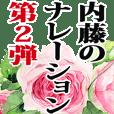 内藤さん名前ナレーション2