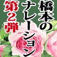 橋本さん名前ナレーション2