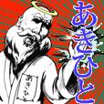あきひとの神対応!!!