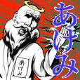 あけみの神対応!!!