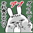 ゆりちゃん名前スタンプデブ&ぽっちゃり編