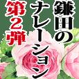 鎌田さん名前ナレーション2
