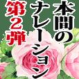 本間さん名前ナレーション2