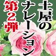 土屋さん名前ナレーション2