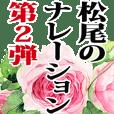松尾さん名前ナレーション2