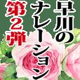 早川さん名前ナレーション2