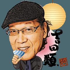 吉田類の呑兵衛のためのスタンプ - LINE スタンプ | LINE STORE