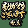 金の敬語 for「秋吉」