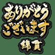 Kin no Keigo (for WATANUKI) no.1351