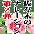 佐々木さん名前ナレーション2