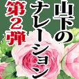 山下さん名前ナレーション2