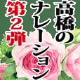 高橋さん名前ナレーション2