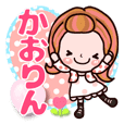 "Pretty Kazuko Chan""Kaorin"""