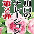 川口さん名前ナレーション2