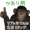 Kaori Monkey's real name Sticker