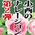 小西さん名前ナレーション2