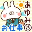 【あゆみ】専用25<お仕事>