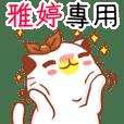 "Niu Niu Cat-"" YA TING"""