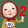 【#2】レッドタオルの【しげこ】が動く!!