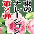 東さん名前ナレーション2