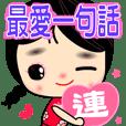 女孩♥最愛♥一句話 ( 連 姓專用 )