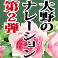 大野さん名前ナレーション2