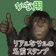 かな への送信用 サルの名前スタンプ