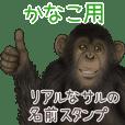 かなこ への送信用 サルの名前スタンプ