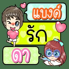 Bank Love Da (Lover)