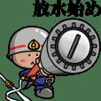 fireman(japanese)
