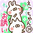 【えっちゃん】専用24<お誘い>