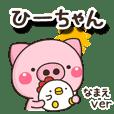 hi-chan_bb